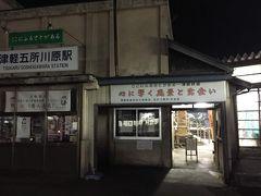津軽鉄道 津軽五所川原駅 店を出ると気温がぐっと冷え込んで寒くなっていましたが駅を見に行きました。