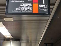 表紙に使った写真はわかしお7号の運転席車両です。  プラットフォームは写真の京葉線地下フォームの1番線になります。
