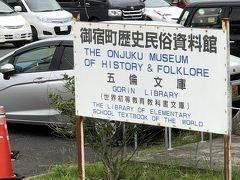 ロペス通り記念碑の隣に置かれた御宿町歴史民俗資料館です。  歴史民俗資料館の中には五倫文庫という初等教育の教科書のコレクションがあります。