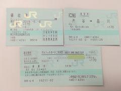 """海外旅行と言えば保険だが、手持ちのクレジットカードがゴールドカードであるものの""""利用付帯""""条件なため、旅費の一部として、国内JR運賃をクレジットカード決済を事前にして要件を満たします。(結局、今回も何事も無く帰国できましたが)"""