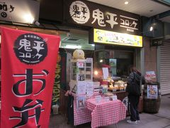中ほどで「鬼平コロッケ」を見つけました!、 神戸では1個¥60と安くて美味しい、しかも安全なコロッケとして人気を馳せてます、もちろんコロッケとミンチカツを買いました、う~旨い!。  *詳細はクチコミでお願いします