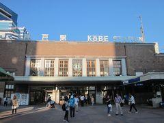 そろそろ日が暮れて来ました~、神戸駅まで戻って来ました。  北口が駅の正面で、趣きと風格がある駅舎でしょう!~、 昭和5年に建てられた3代目の駅舎に成ります。