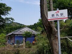 温泉を出てすぐの 鶴丸駅をちょっと観光^^