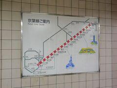 東京駅から京葉線で南船橋駅にあるIKEA Tokyo-Bayへ。  IKEA Tokyo-Bayでショッピングの旅行記 https://4travel.jp/travelogue/11505629
