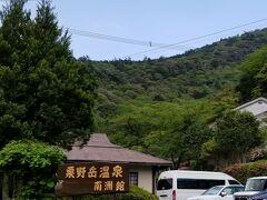続いて5湯目 こちらは初めて鹿児島に温泉修行に来た時にお邪魔した 「栗野岳温泉:南洲館」さんです^^