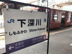 この列車の終点,下深川駅。ここで芸備線代行バスに乗り換えます。不通区間は,一つ先の狩留家駅と三つ先の中三田駅の間です。