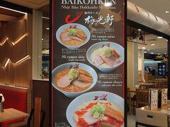 高島屋がopenした時からテナントとして入店してる旭川ラーメンの名店「梅光軒」 自分も旭川ラーメンのお店の中では、お気に入りのお店の一つだ。