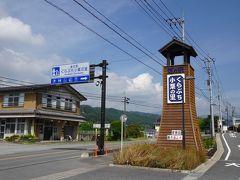 まずは道の駅「くらぶち小栗の里」へ。 通勤ラッシュ時間と重なり、同じ市内ながら高崎ICからは1時間ちょっとかかりました。というよりは高崎市が結構広い!
