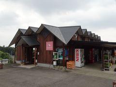 直売所は舞茸や椎茸などキノコ類が多く売られていました。 舞茸ご飯を食べようかなとも思いましたが、昼食は次の駅でとる予定。