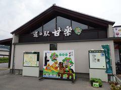 「みょうぎ」から進路を南東へ。 本日3駅目は甘楽町にある道の駅「甘楽」。 城下町小幡の街並みに合わせた瓦葺きの屋根など雰囲気が良い道の駅です。