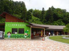 国道254号線沿いを西に進み、下仁田町内にある道の駅「しもにた」へ。