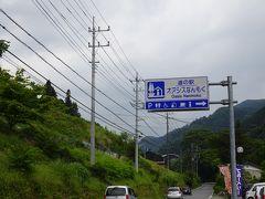 「しもにた」から9キロほど南西に走ると道の駅「オアシスなんもく」があります。 群馬県の西側、長野県とも接する南牧村の玄関口のような存在の道の駅です。