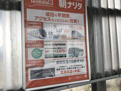 今回もバニラエラなので、成田空港第3ターミナルへ移動します。 第2⇆第3ターミナル間の連絡バスが行ってしまったので歩いていくことに。 でもよく見てみたら、連絡バスは連なって後ろに止まっていました。 まっいいか。