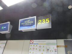 さて帰国日です。 ホテルから、タクシーでマドリード・バラハス空港に向かいます。  フライトはエティハド航空76便。 9:45マドリード発19:40アブダビ到着です。