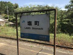 三つ目の塩町駅。ここで芸備線から福塩線が分かれます。