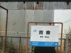 吉舎駅。この近くには彼岸花の名所があるそうです。秋に見頃を迎えたら,ぜひ行ってみたいと思います。