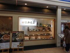 ゆったりと新潟駅まで戻って来ました。  どこで昼食にしようか迷いましたが、前回長岡で利用して美味しかったへぎそばの『小嶋屋』で食べることにしました。  お昼時とあって、結構混雑していて、15分程外で待ちました。
