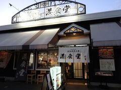 『新潟鮮魚問屋 港食堂』という、新潟で取れた海鮮のお店です。   港町に来たからには、やっぱり美味しい海の幸を食べないと!   半分居酒屋のようなお店なので、若干ひとりでは入りにくく、座敷に案内させました。