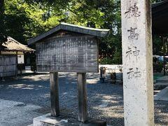 パワースポットの「穂高神社」に到着(^^)/  日本アルプスの総鎮守としても有名です。