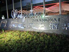 昼間、撮るのを忘れてしまたので、夜に撮りました。ロジモントホテル THE LONGEMONT SHANGHAI(上海龍之夢大酒店)