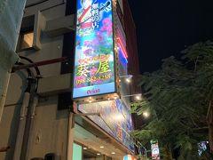 JALで先に到着してる組が近くの「葵屋」で飲み会スタートしていたので、合流 飲み会後は、宿に戻って就寝zzz