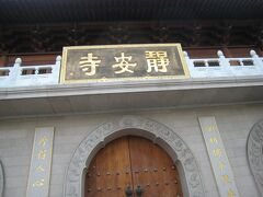 静安寺というバス停で降りて、名前のとおりのお寺へ。