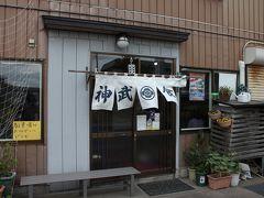 神武食堂 木造駅のすぐそばにある人気の食堂でランチ。 ちょうど人が出て一卓空いたので入れました。