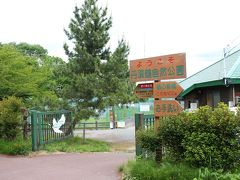 丹頂鶴自然公園 無料で見学できます。  ちょうど団体客のガイドさんが来て、つるたは昔から国際交流が盛んで、市の名前に鶴が入ってる事が縁で飼い出したと説明してくれました。
