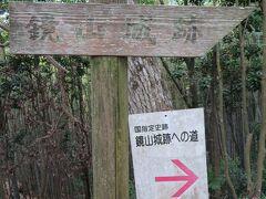 鏡山公園から10分ほど登って,尾根に出ました。右に曲がって城跡と山頂に向かいます。