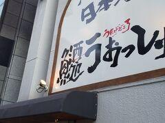 北新地の人気店!