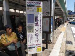 少しゆっくり家を出発し、小岩駅には10時20分頃着。小岩菖蒲園まつりの週末は直通バスが運行されます。という事で南口の2番のバス停で並び、