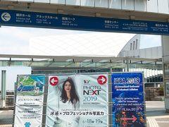 パシフィコ横浜 (横浜国際平和会議場)