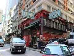 2日目。 朝食は、蓮香茶室で飲茶です。かつては蓮香楼という名称だったのですが、経営者が交替したとかで、蓮香茶室と名前が変わりました。看板は違っても、店の中はまったく同じようでした。