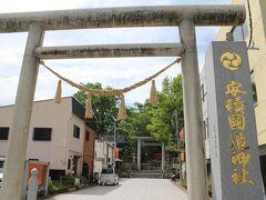 駅から歩いて行けるところとして・・・安積国造神社を訪問する。 街中にありながら雰囲気のある神社、御朱印をいただいてきました。