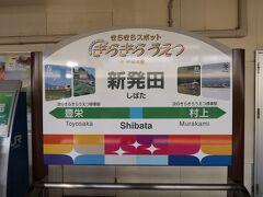 新発田は二つ目の停車駅、30分もかからずに到着しました。  次は村上??? と思ったら、「きらきらうえつ」なる特別な列車があるようです。村上は次回の越後行で行くつもりの場所なのでそのときは乗ってみたいものです。