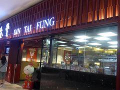<鼎泰豐>  見付けた店の名前は、「鼎泰豐(ディン タイ フォン)」   「マレーシアに来たらマレー料理でしょう」という声が聞こえてきそうですが、「鼎泰豐」ファンの私たちは、あえて飲茶を食すことにしました。