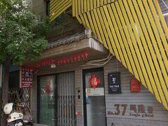 2軒目の宿に到着。城壁の南、文昌門近くです。 とーーっても感じのいいスタッフで、快適滞在となりました。もちろん部屋もきれい。おすすめ!