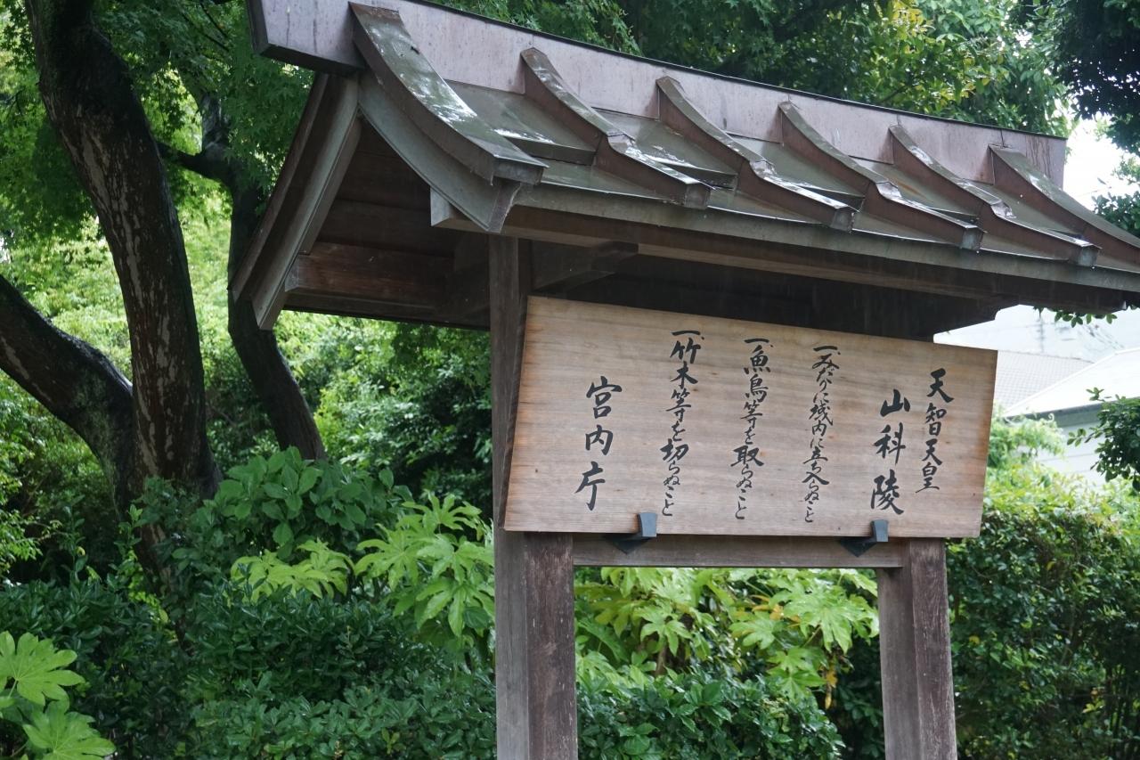 御陵駅より徒歩、天智天皇山科陵の入口に着きました。街中に突然入口がある感じです。  ここにきて雨は少し弱まってきた気がします。