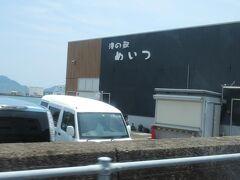 港の駅めいつ。 目井津港はカツオ漁が盛んだそうです。