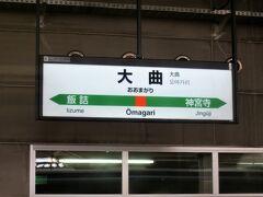 8:12 大曲駅に着きました。(横手駅から17分) 奥羽本線・秋田新幹線・田沢湖線の列車が発着します。秋田新幹線においては大曲駅で運転方向が変わります。(スイッチバック)  大曲地区(秋田県大仙市)は、日本三大花火大会の一つ「全国花火競技大会(大曲の花火)」が有名で、大会当日は在来線・秋田新幹線で臨時列車を運行します。