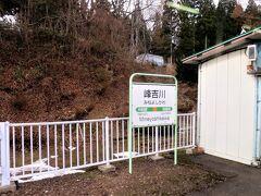 8:28 峰吉川駅に着きました。(横手駅から33分)
