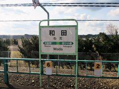 8:47 和田駅に着きました。(横手駅から52分) 山あいから田園風景(秋田平野)に変わります。 秋田新幹線・奥羽本線(在来線)共に行き違い可能な構内配線となっています。