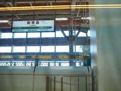 新青森駅到着。ここで乗客の半数強が下車、賑やかな大陸の団体さんもここで下車。 ここから先が北海道新幹線の区間で、私にとって未知の領域に突入。