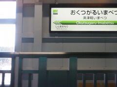 駅名標が見切れてしまいましたが、未知の領域最初の駅「奥津軽いまべつ」に到着。イメージカラーが緑(JR東日本)から黄緑(JR北海道)に変化しており、まだ青森県ですが、ここはもう北海道といった位置付けの駅。  昔CMで「電車で通えるアメリカの大学」というフレーズがありましたが、それと同じようなものでしょうか(多分違う)。