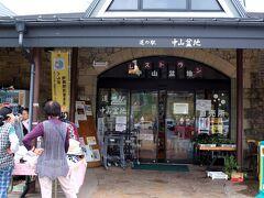 昨年も立ち寄った道の駅で休憩。(     https://www.takayama-kanko.jp/index.html     )