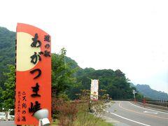 次の道の駅にも立ち寄りました。  道の駅「あがつま峡」(   http://www.ktr.mlit.go.jp/road/chiiki/road_chiiki00000197.html    )