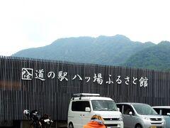 ダム工事が進んでいる道の駅、大勢の人が休憩していました。  道の駅「八ッ場ふるさと館」(   http://yambamichinoeki.com/    )