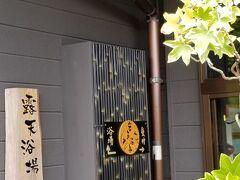 次行きます! こちらは 2湯目は以前もお邪魔させて頂いた 「日当山温泉:岩戸温泉」さんです