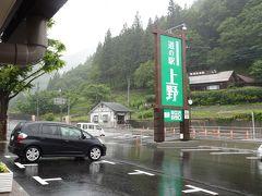 上野村にある道の駅「上野」に到着。