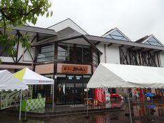 国道299号線から分岐した国道462号線を進み、藤岡市にある道の駅「上州おにし」がこの日最後の立寄り地。